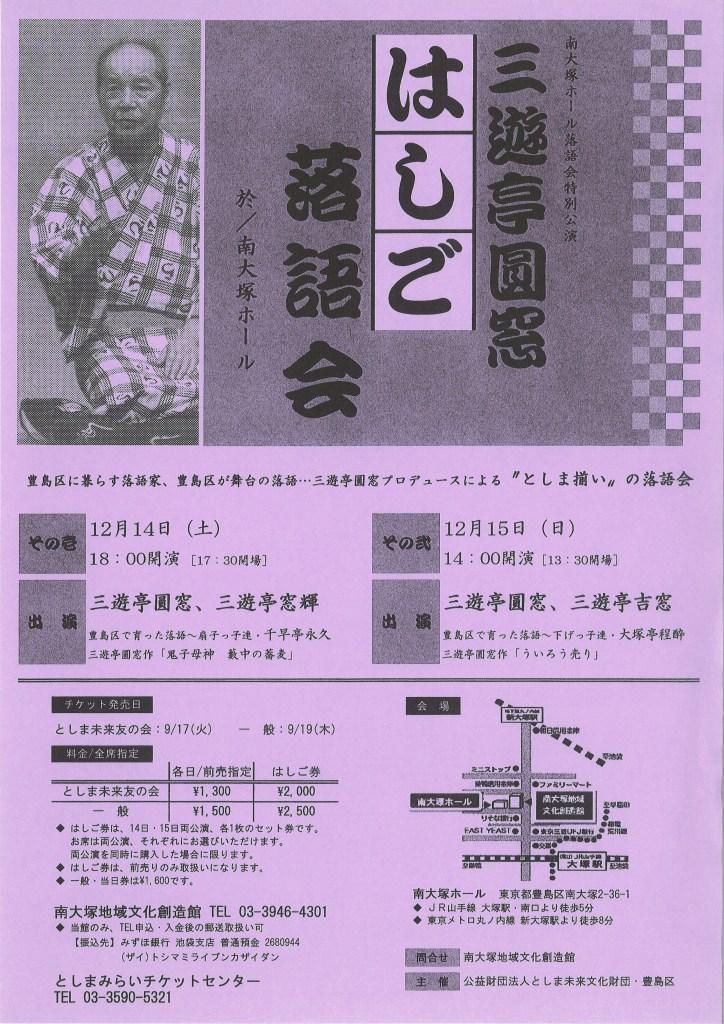 三遊亭圓窓「はしご落語会」