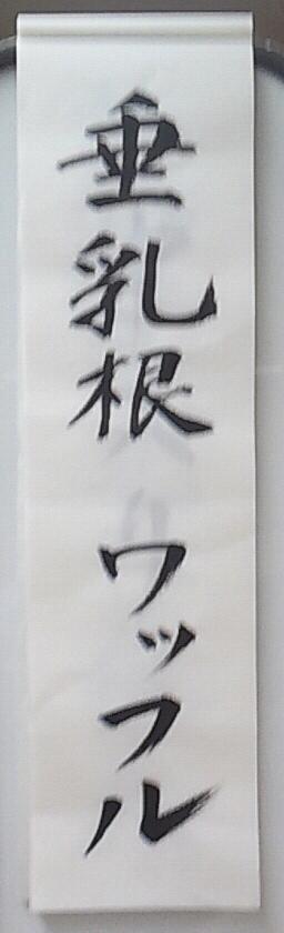 千早亭ワッフルさん