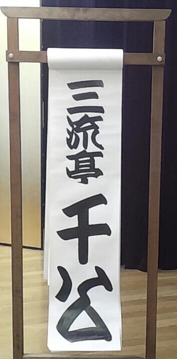 三流亭千公さん
