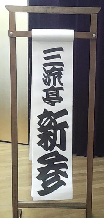 三流亭新参さん