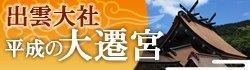 電子メールで送信: bnr_sengu_2013.jpg