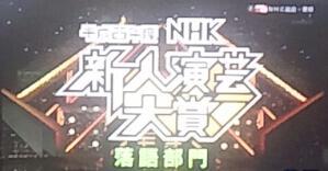NHK新人演芸大賞