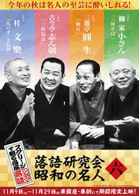 シネマ落語 落語研究会