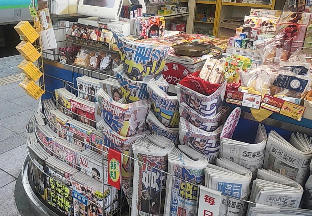 駅の新聞スタンド