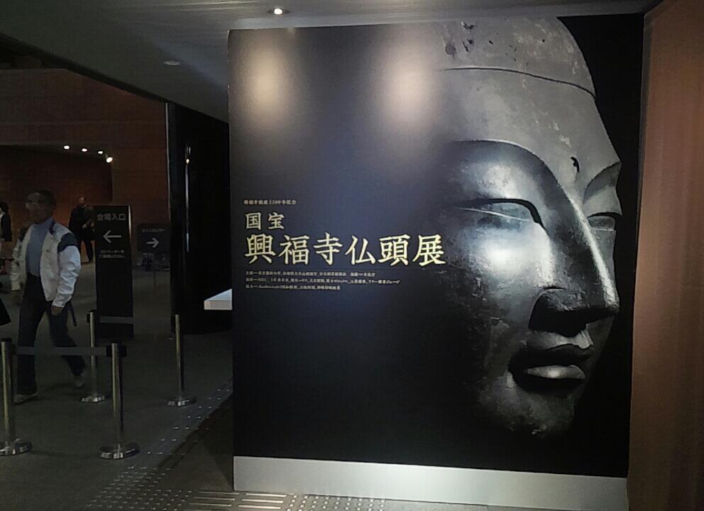 国宝興福寺仏頭展