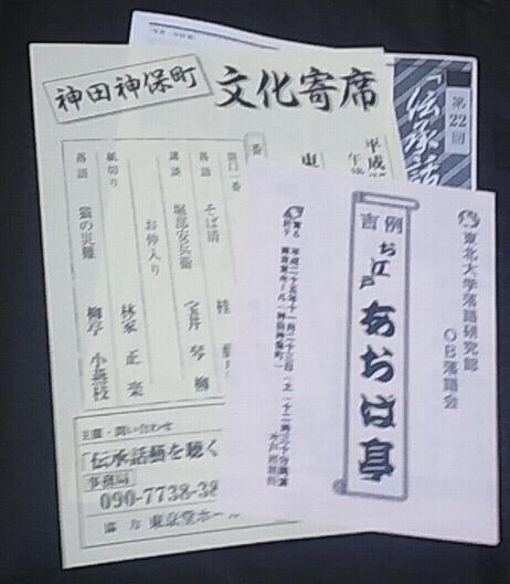 神田神保町文化寄席のプログラム