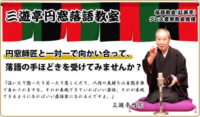 電子メールで送信: rakugo_main.jpg