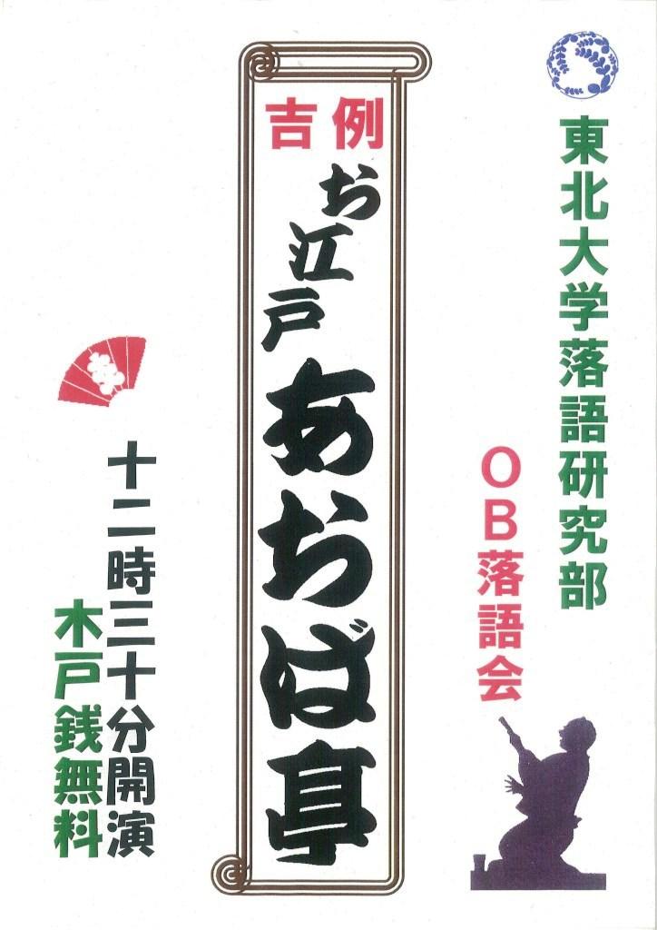 「お江戸あおば亭」のポスター
