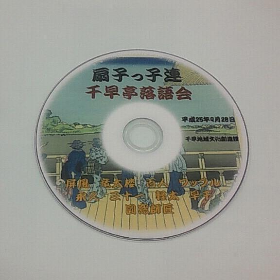 千早亭落語会の映像