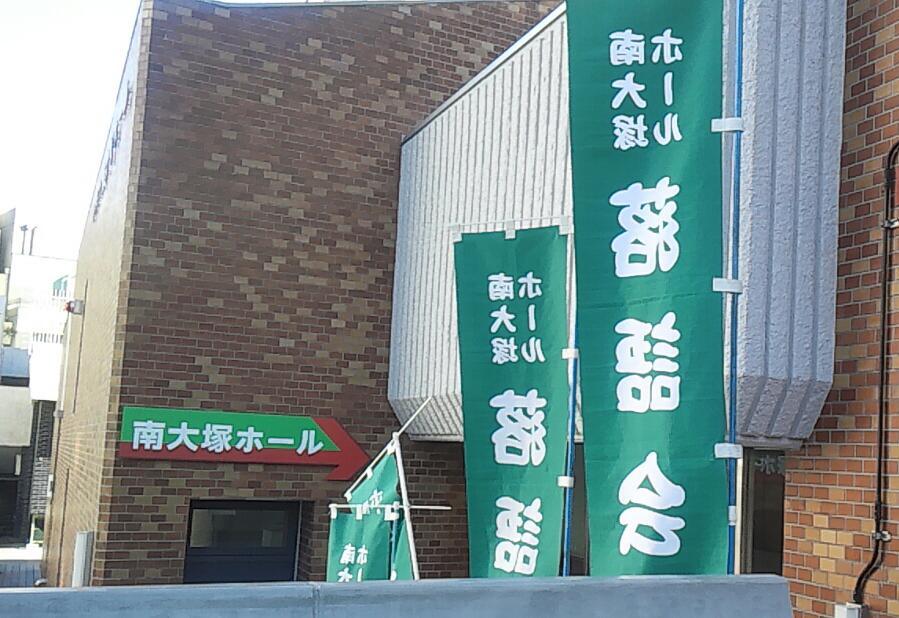 2日目の南大塚ホール