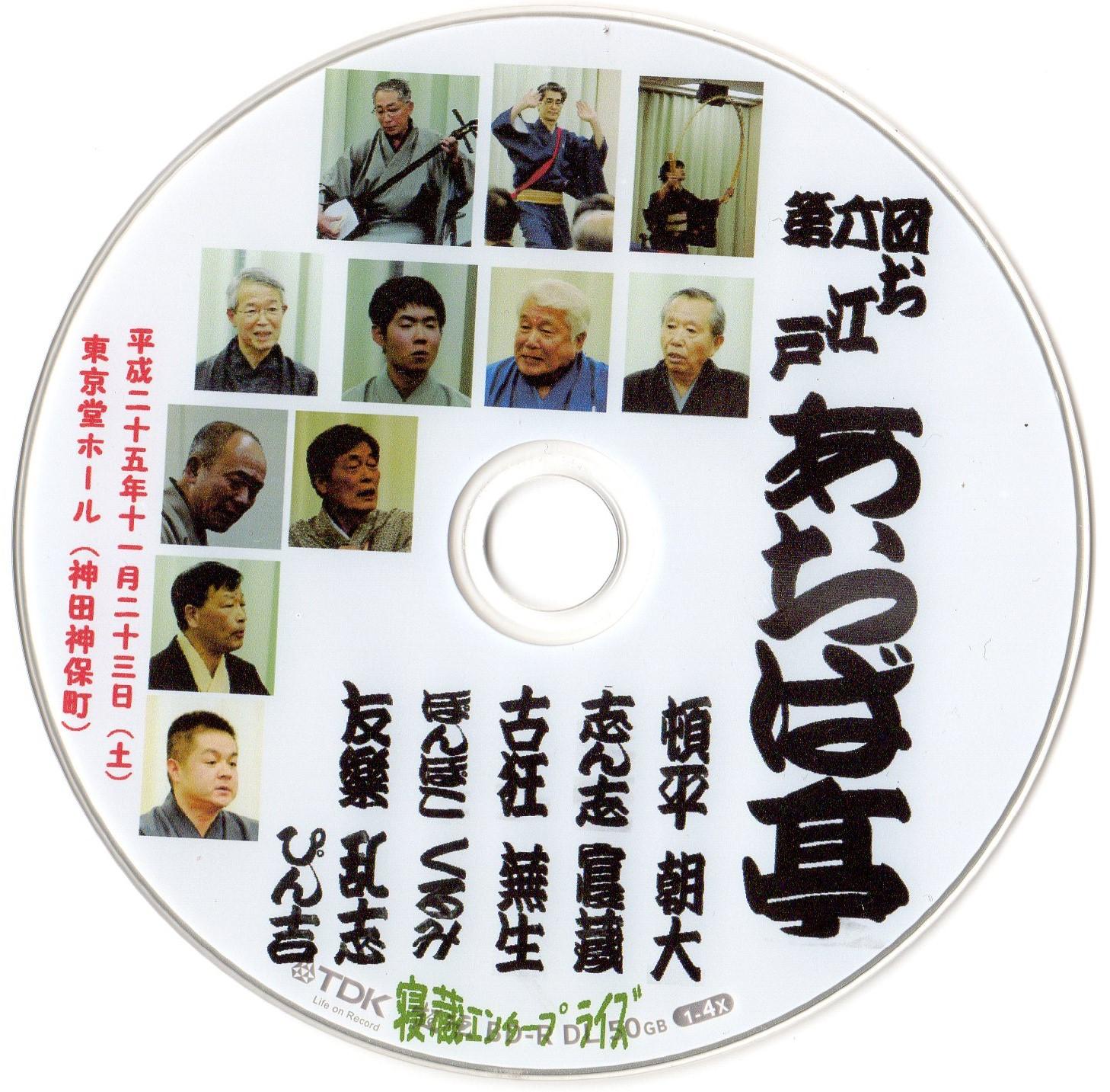 「お江戸あおば亭」鑑賞