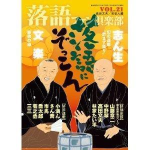 落語ファン倶楽部vol.21