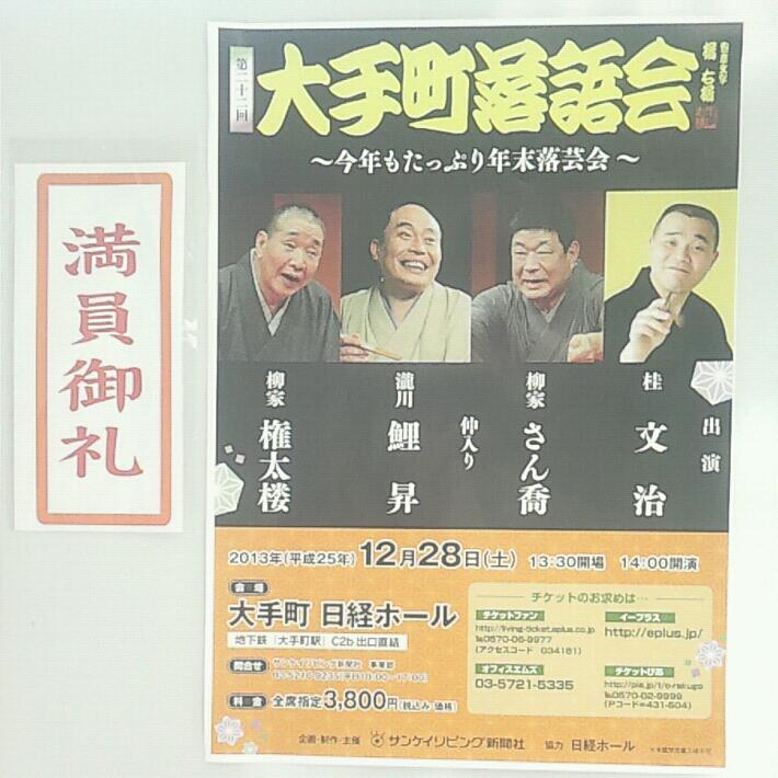 大手町落語会の加藤さん