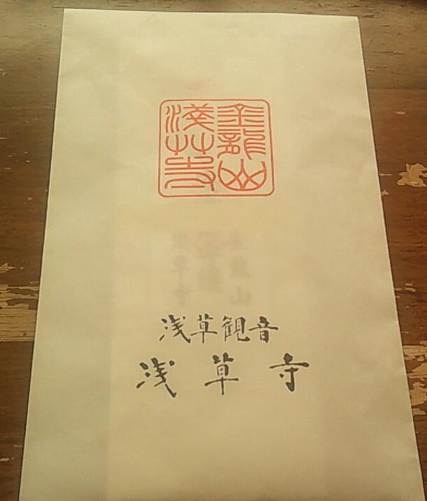 浅草寺の御守