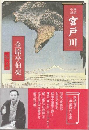 落語小説「宮戸川」