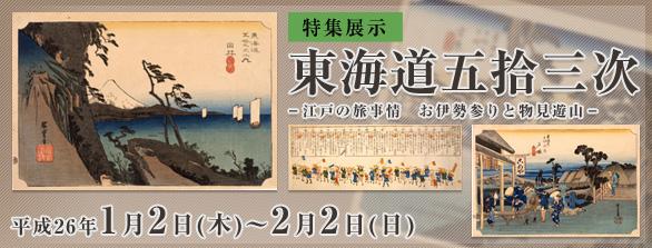 特集展示「東海道五拾三次」