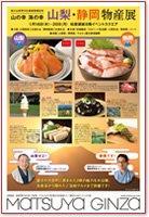 電子メールで送信: 20140116fujisan_flyer01_o.jpg
