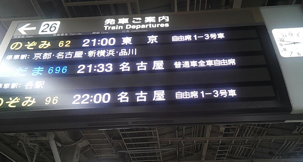 東京行き最終の「のぞみ」