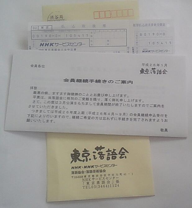 東京落語会の継続