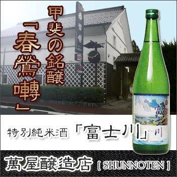 電子メールで送信: fujikawa_kago.jpg