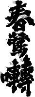 電子メールで送信: shunnouten2.jpg