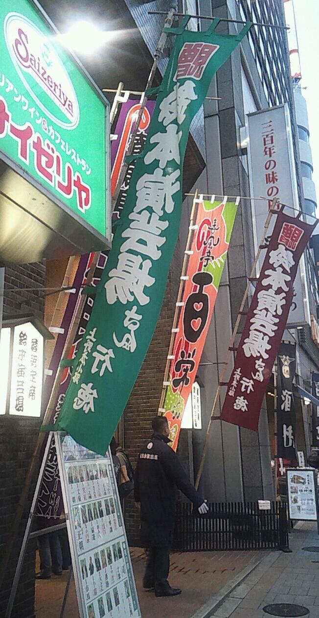 鈴本2月上席