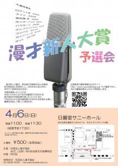 News_thumb_manzaishinjin26