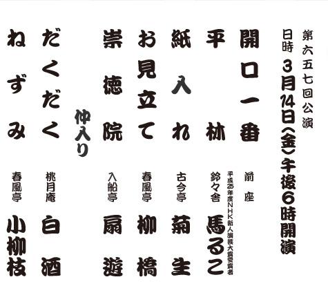 Trk_enmoku201403