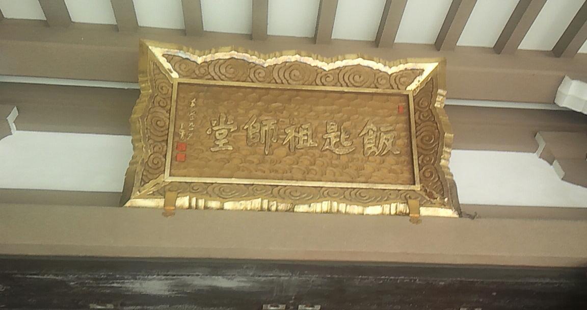 飯匙祖師堂