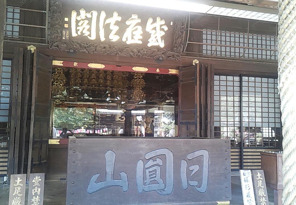 妙法寺境内