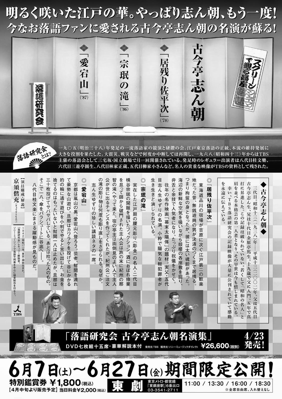 Rakugo7_chirashi_ura