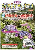 Ajisaimatsuri261_0