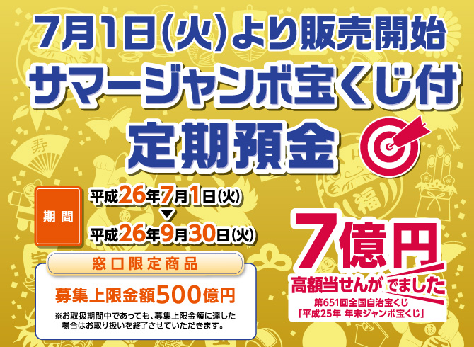 Takarakuji_title01