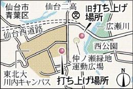 仙台七夕花火