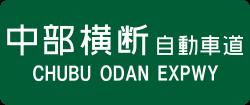 250pxchubu_odan_expwy_route_sign_sv