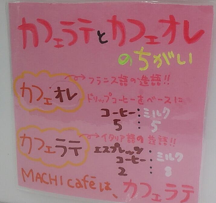 カフェ・オレとカフェ・ラテ