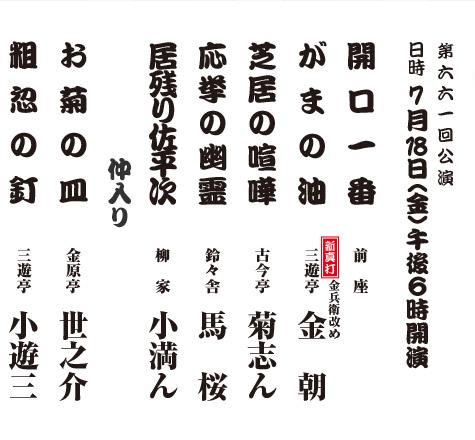 Trk_enmoku201407