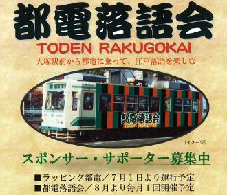 Rakugokai_img1