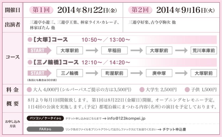 Toden_schedule20140804