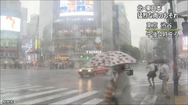 東京は大雨?