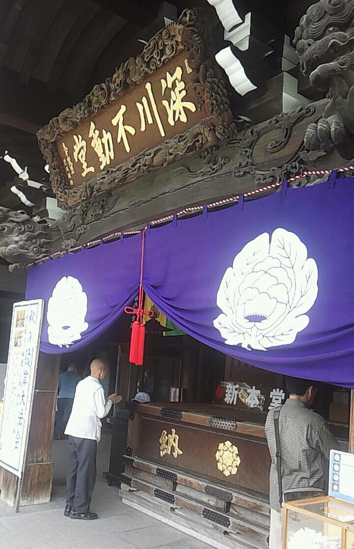 深川不動・富岡八幡様