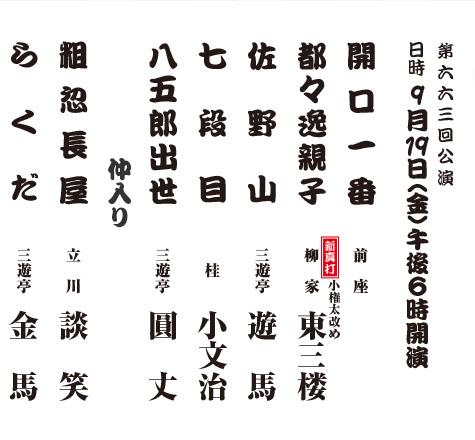 Trk_enmoku201409