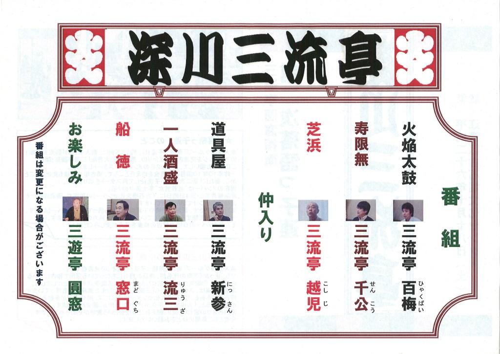 深川三流亭のお知らせ