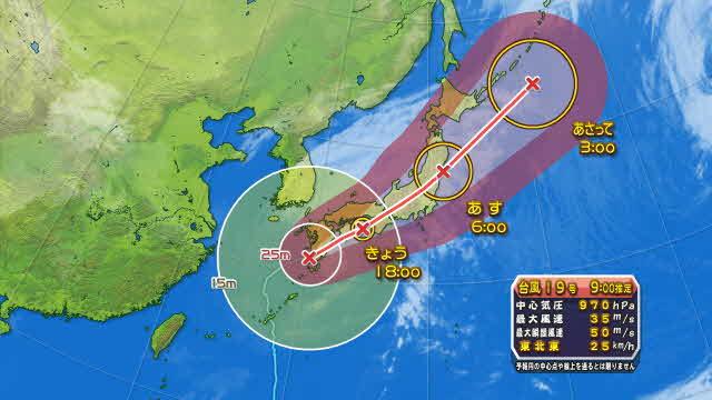 Typhoon_full201410130900