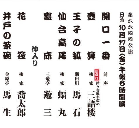 Trk_enmoku201410