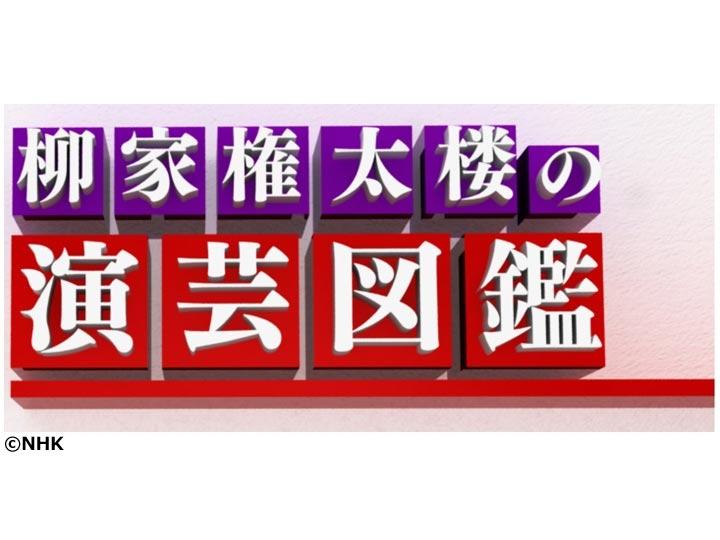 演芸図鑑: 乱志&流三&永久の落語徘徊