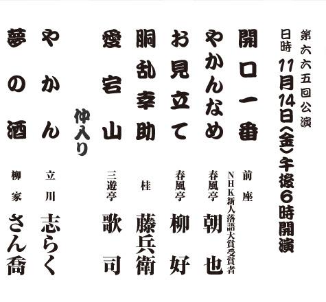Trk_enmoku201411