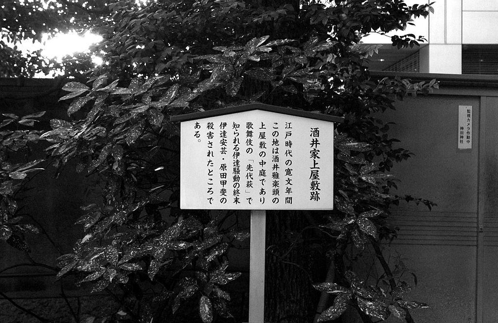 1024pxsakaike_kamiyashiki_ato_mono