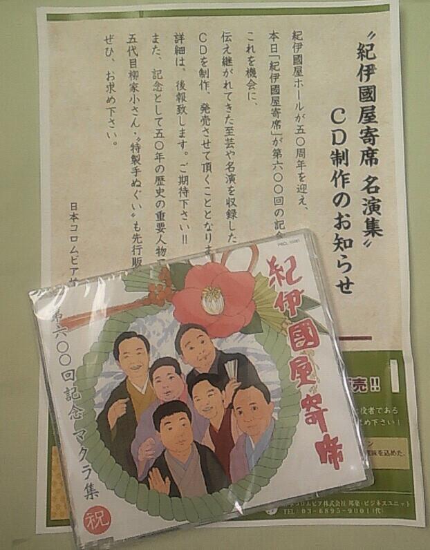 紀伊國屋寄席の記念CD