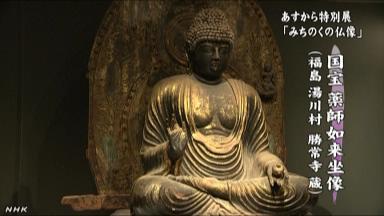 東北を代表する仏像